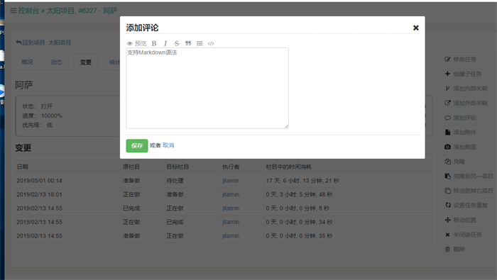 20210513205101_67091.png Thinkphp+Bootstrap项目管理系统源码  网站源码 第3张